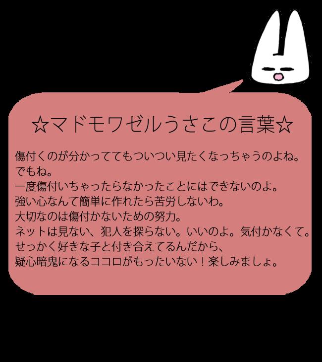 usa157_hitokoto