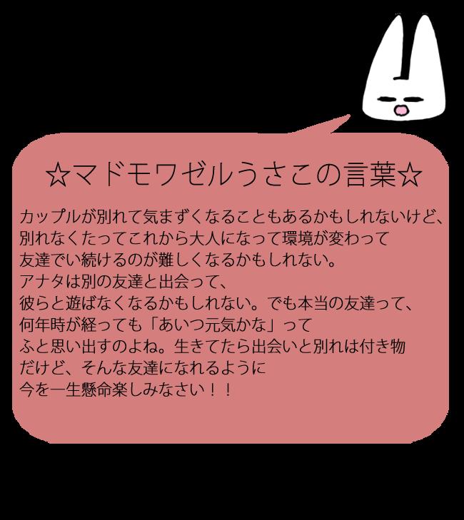 usa158_hitokoto