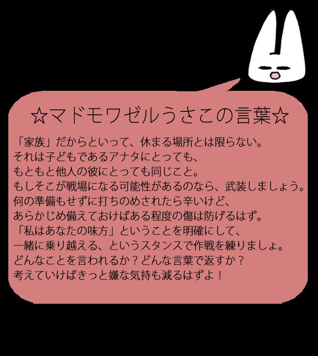 usa160__hitokoto