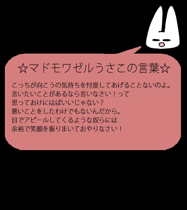 usa161_hitokoto