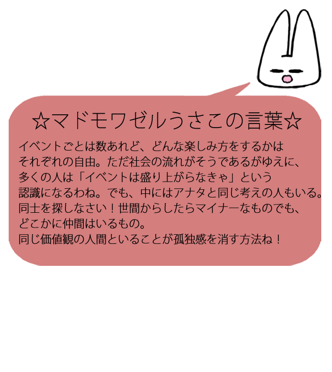 usa162_hitokoto