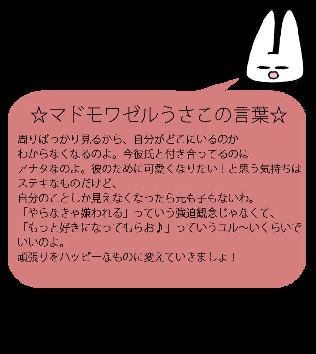 usa163_hitokoto