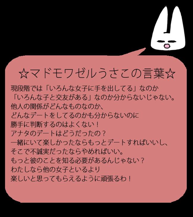 usa164_hitokoto