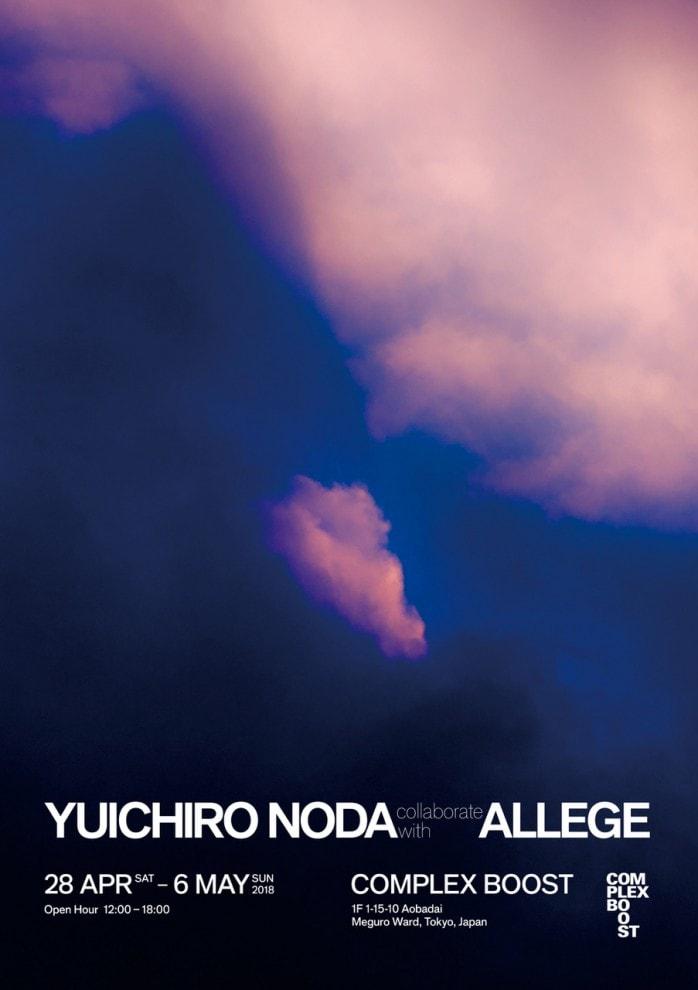 noda_allege_exhibition (1)