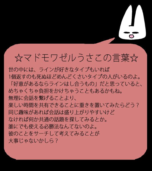 usa165_hitokoto