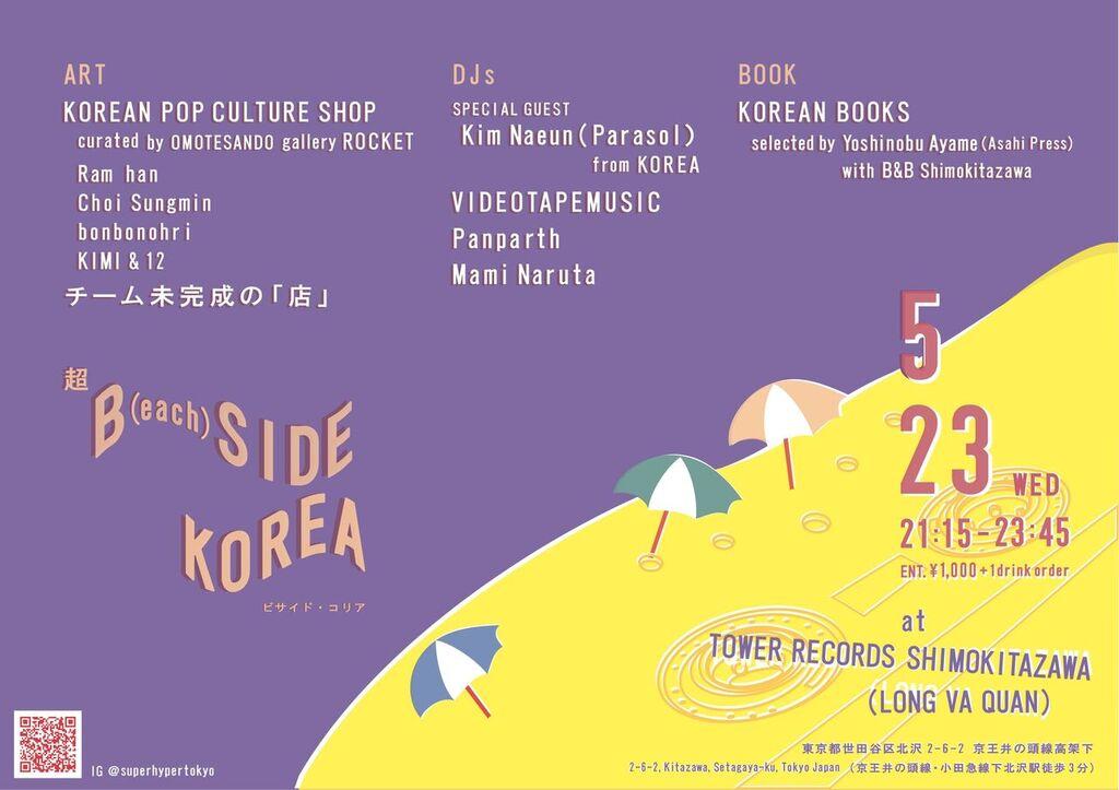KOREAN B(each)-side_Key_WEB_preview