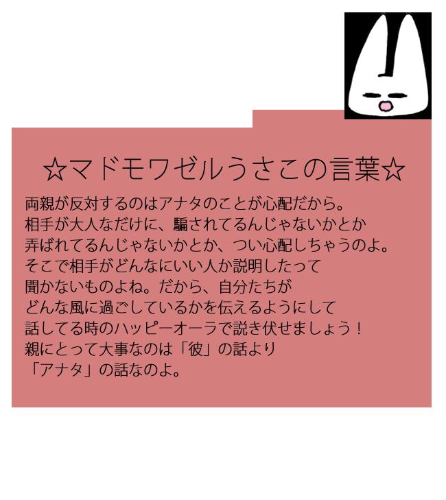 usa167__hitokoto