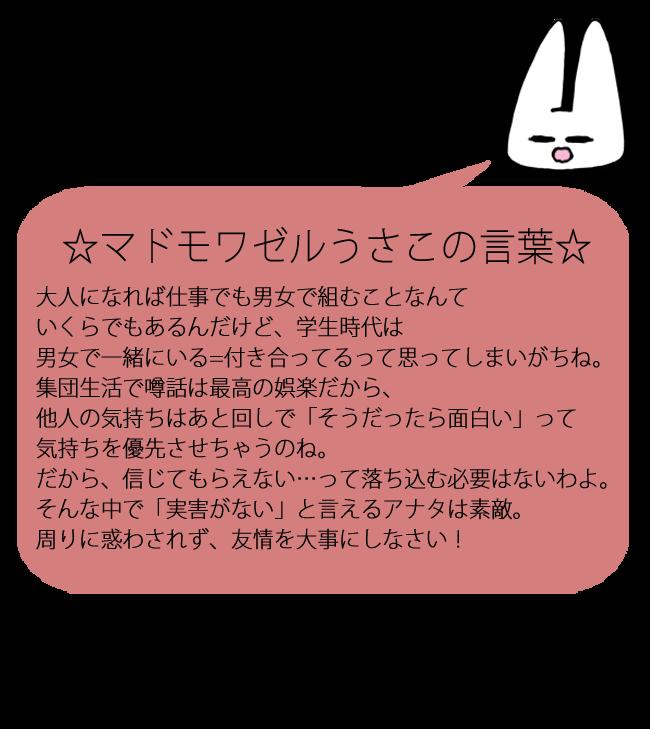 usa168_hitokoto