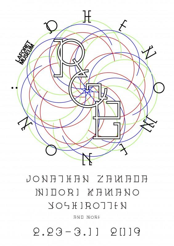 1_メインビジュアル_PHENOMENON-RGB_FINAL