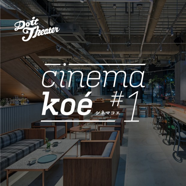 cinemakoe_visual1