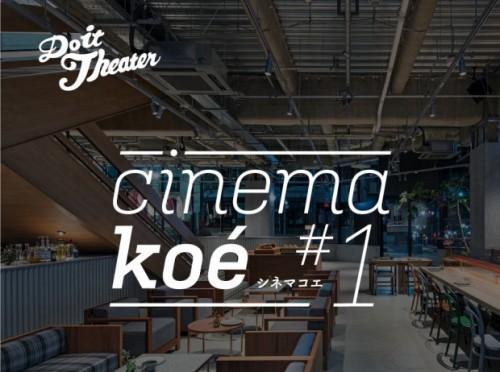 cinemakoe_visual1-620x620