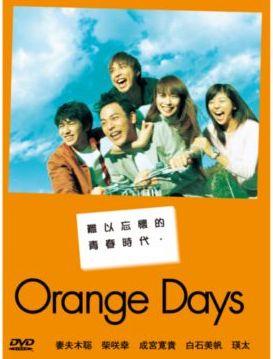 orangedays