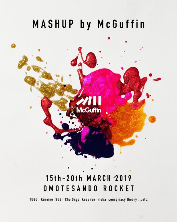繝。繧、繝ウ_McGuffin_MASHUP